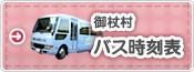 御杖村バス時刻表