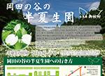 半夏生園コースマップ