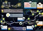 御杖村ほたるマップ