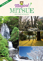 外国語版御杖村観光ガイドブック