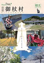 御杖村観光ガイドブック
