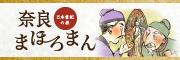 奈良まほろまん