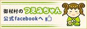 御杖村のつえみちゃん 公式facebookへ