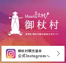 御杖村観光協会公式Instagramへ