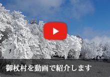 御杖村を動画で紹介します。 - YouTube動画紹介特設ページ -