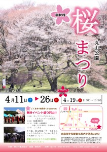 桜まつりチラシ