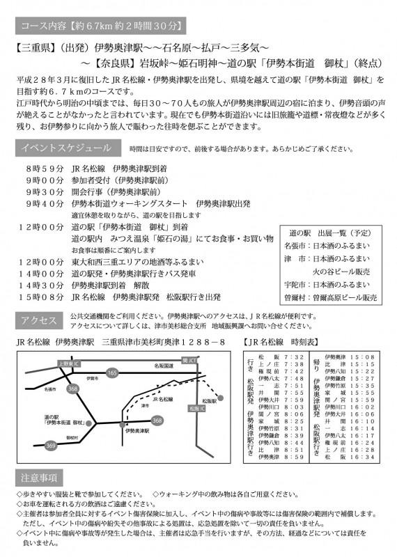 チラシ(アウトライン化済み)-02