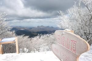 2月3日三峰山 (30)