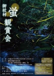 蛍観賞会チラシ(表)-01